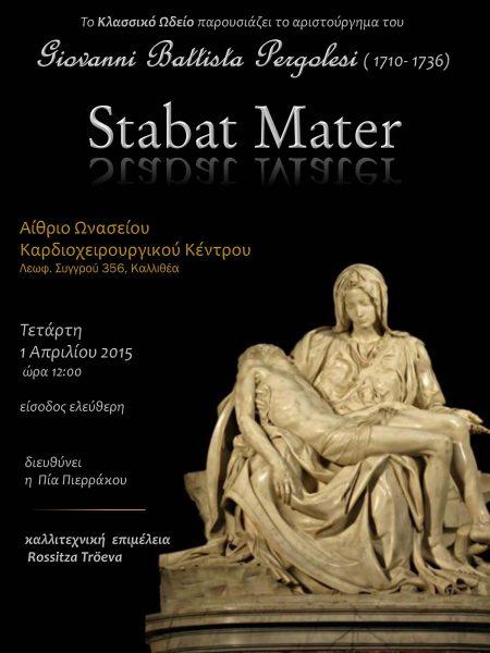 Stabat Mater 2 - ωνάσειο2